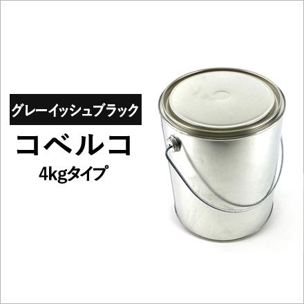 建設機械用塗料缶 コベルコ グレーイッシュブラック 295E1004 4kg  ゴムクロワン