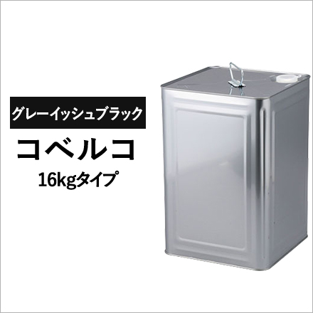 建設機械用塗料缶 コベルコ グレーイッシュブラック 295E1016 16kg  ゴムクロワン