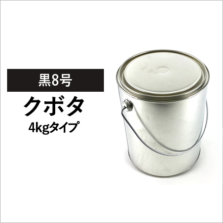 建設機械用塗料缶 クボタ 黒8号 295K5004 4kg ゴムクロワン