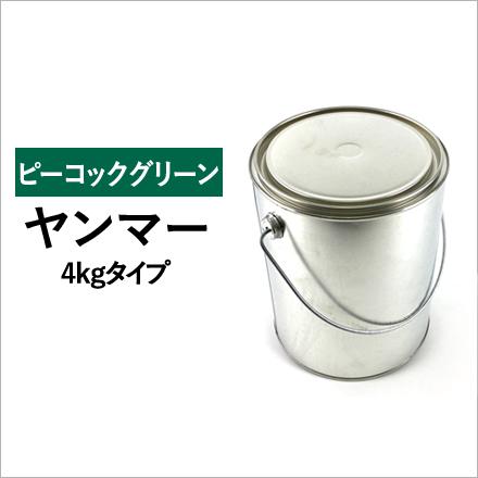 建設機械用塗料缶 ヤンマー ピーコックグリーン 295L004 4kg ゴムクロワン