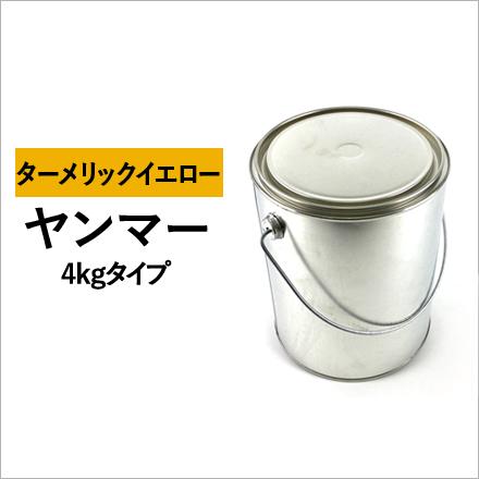 建設機械用塗料缶 ヤンマー ターメリックイエロー 295L5004 4kg ゴムクロワン