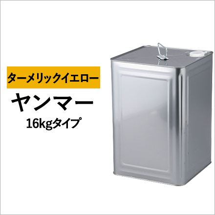 建設機械用塗料缶 ヤンマー ターメリックイエロー 295L5016 16kg ゴムクロワン