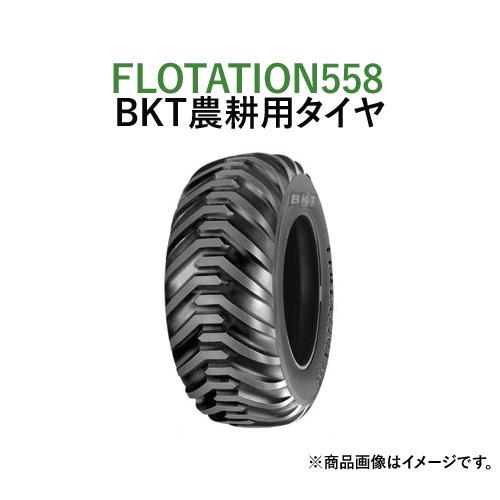 BKT トラクター 農業用・農耕用 バイアスタイヤ(チューブレスタイプ) FLOTATION558 500/45-22.5 PR12 1本