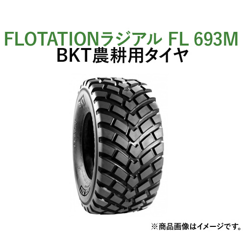 BKT トラクター 農業用・農耕用 ラジアルタイヤ FLOTATIONラジアル693M 560/45-22.5 2本セット