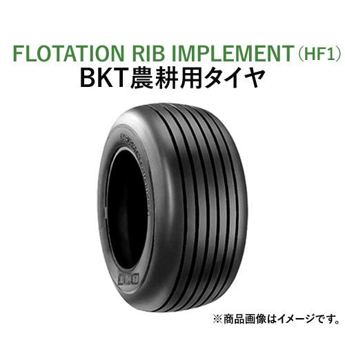 BKT トラクター 農業用・農耕用 バイアス/インプルメントタイヤ(チューブレスタイプ) FLOTATION RIB IMPLEMENT(HF1) 31x13.50-15 PR12 2本セット