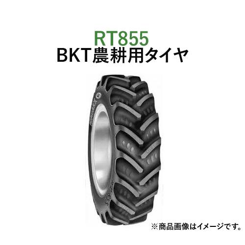 BKT トラクター 農業用・農耕用 ラジアルタイヤ(チューブレス) 13.6R24 RT855(85%扁平) 340/85R24 1本