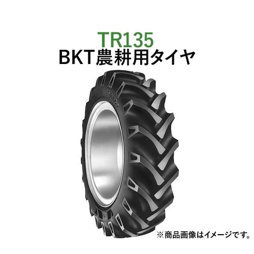 BKT トラクター 農業用・農耕用 バイアスタイヤ(チューブタイプ) TR135 8.3-32 PR6 2本セット