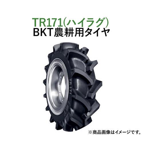 BKT トラクター 農業用・農耕用 バイアスタイヤ(チューブタイプ) TR171(ハイラグ) 13.6-38 PR8 1本