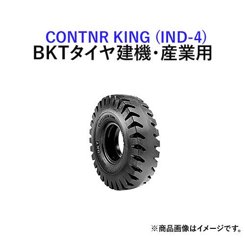 BKTリーチスタッカー用タイヤ(チューブレスタイプ) CONTAINER KING 18.00-25 PR40 2本セット