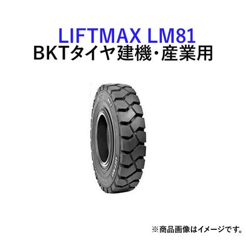 BKTフォークリフト用タイヤ LIFTMAX LM81(ラジアルタイヤ) 11.00R20 チューブレス 1本