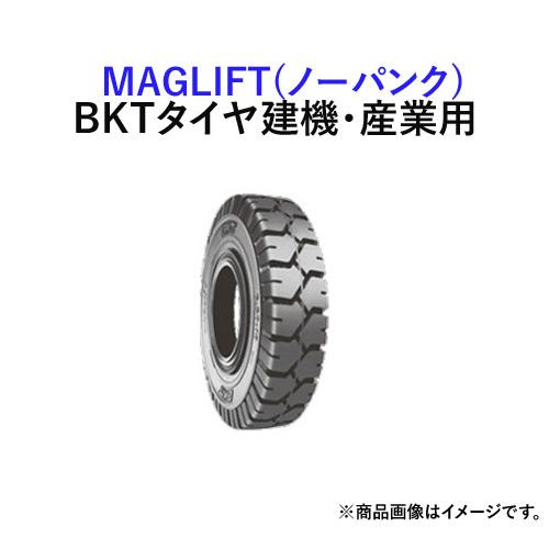BKTフォークリフト用タイヤ MAGLIFT(ノーパンク) 8.25-15 1本