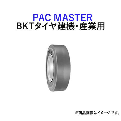 BKTロードローラー用タイヤ(チューブレスタイプ) PAC MASTER 9.5/65-15 PR6 2本セット