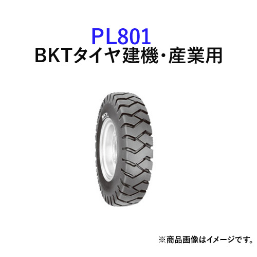 BKTフォークリフト用タイヤ(チューブタイプ) PL801 5.00-8 10PR  1本