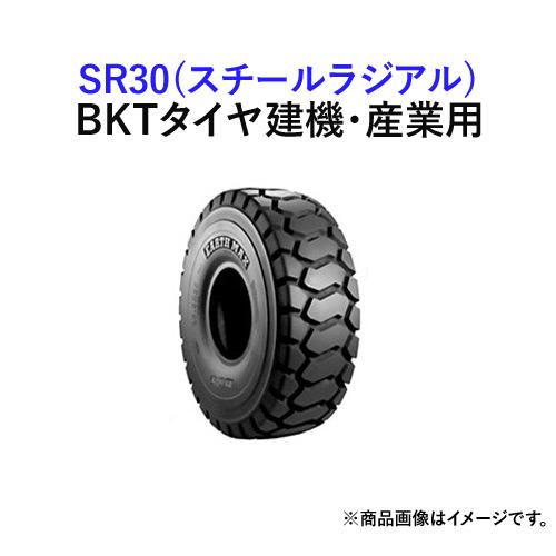 BKTホイールローダー/ダンプトラック用タイヤ(チューブレスタイプ) SR30 23.5R25  1本