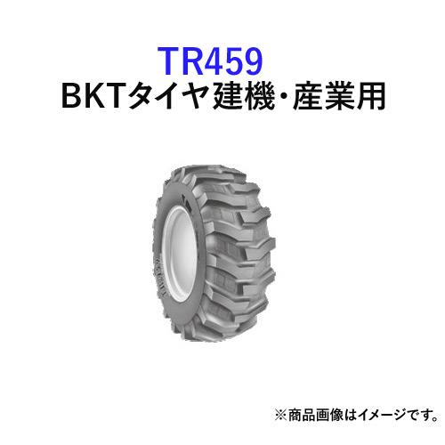 BKTホイールローダー用タイヤ(チューブレスタイプ) TR459 19.5L-24 PR12  1本