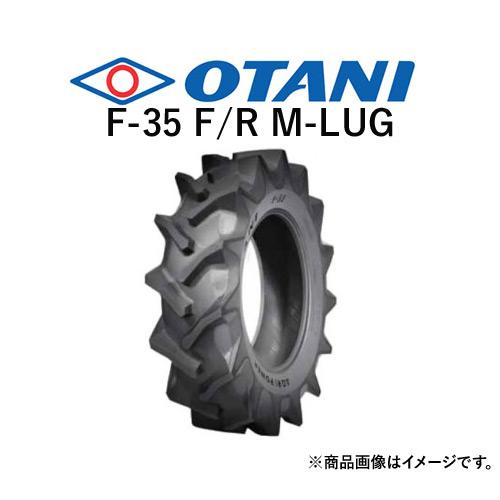 オータニ(OTANI) トラクタータイヤ F-35 FRONT/REAR M-Lug 12.4-32 PR6 TT (前輪・後輪用) 2本セット