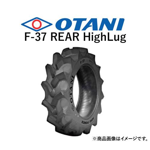オータニ(OTANI) トラクタータイヤ F-37II REAR High-Lug 13.6-26 PR6 TT (後輪用) 2本セット