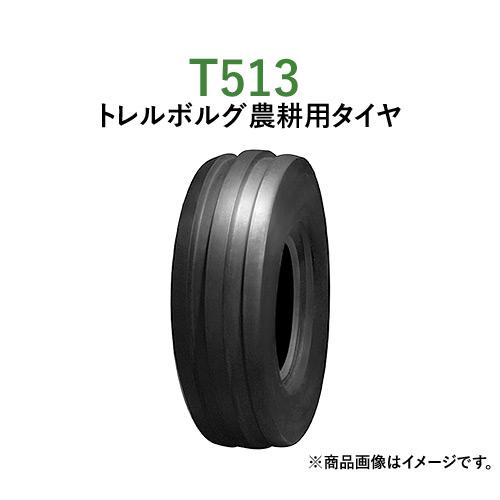 トレルボルグ トラクター 農業用・農耕用インプルメントタイヤ(チューブタイプ) T513 3.50-8 PR4 2本セット