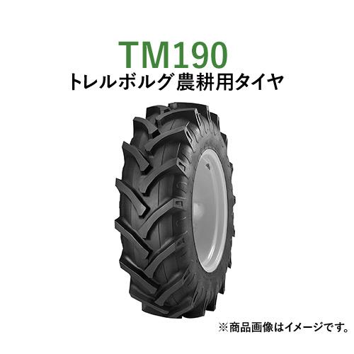 トレルボルグ トラクター 農業用・農耕用ラジアルタイヤ(チューブタイプ) TM190 8.3R24 2本セット