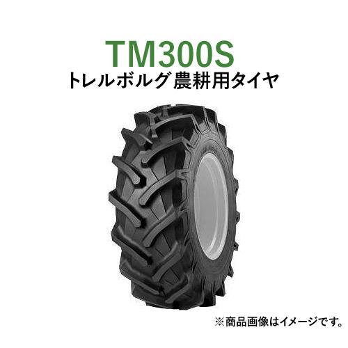 トレルボルグ トラクター 農業用・農耕用ラジアルタイヤ(チューブタイプ) TM300S 13.6R36 2本セット