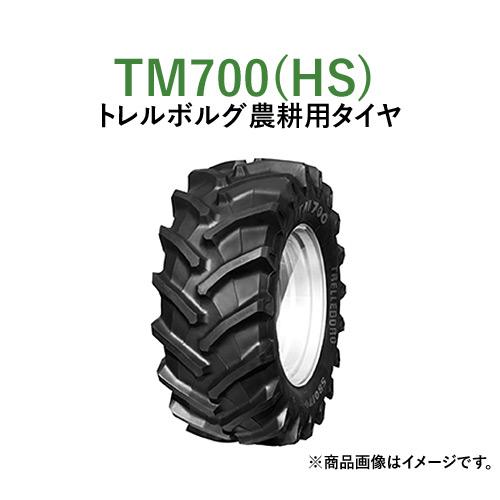 トレルボルグ トラクター 農業用・農耕用ラジアルタイヤ(チューブレスタイプ) TM700(HS) (70%扁平) 360/70R24 1本