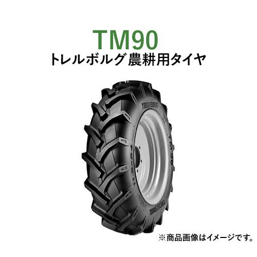トレルボルグ トラクター 農業用・農耕用バイアスタイヤ(チューブレスタイプ) TM90 12.4-24 TL PR8 2本セット