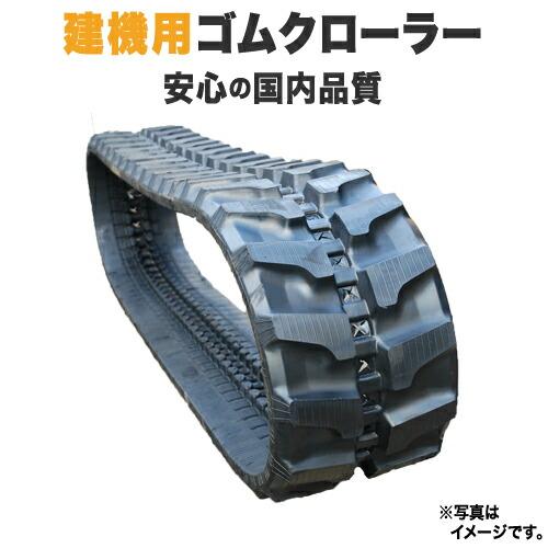 品質満点 IS35JX / アイエス IHI ゴムクローラー 300*52.5*90 石川島 35JX 1年保証付:ゴムクロタウン 店-ガーデニング・農業