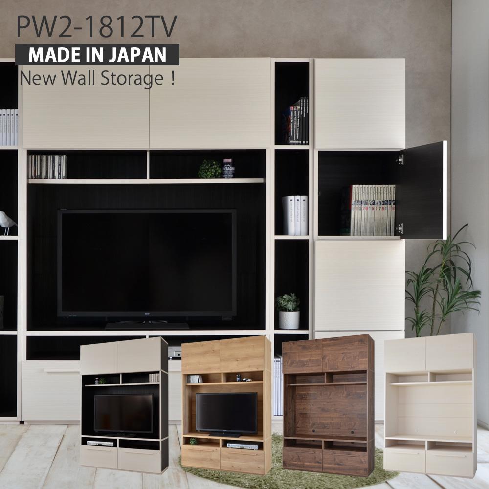 テレビ台 ハイタイプ扉&引出付き 幅約124cm 42V対応 シンプルデザインがスタイリッシュなドアタイプの壁面収納テレビ台! 【日本製】 PW2シリーズのPW2-1845T・1820と並べて大型収納になります 02P03Dec16