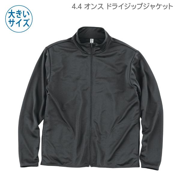 プリントできます 紫外線対策に効果的なドライ素材ジャケット glimmer ドライジップジャケット 4.4オンス 新着 特価キャンペーン 4L~5L