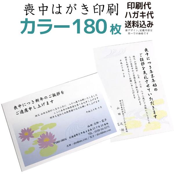 【180枚】喪中はがき印刷【フルカラー】【ハガキ代・送料込】