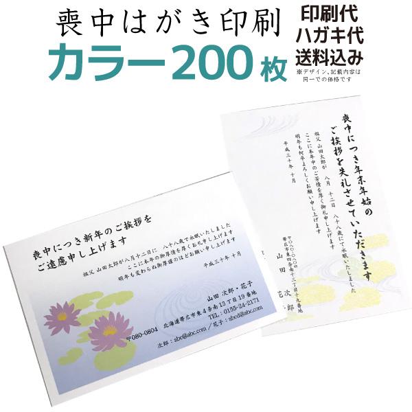 【200枚】喪中はがき印刷【フルカラー】【ハガキ代・送料込】