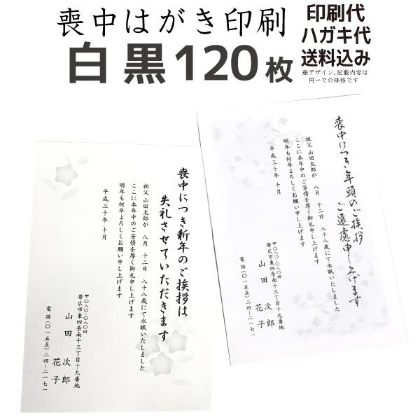 【120枚】喪中はがき印刷【白黒】【ハガキ代・送料込】