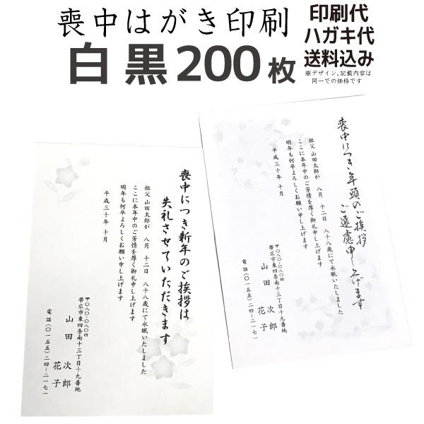 【200枚】喪中はがき印刷【白黒】【ハガキ代・送料込】