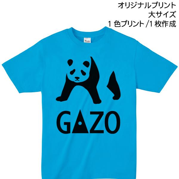 オリジナルウェアが作れます 予約 Tシャツ印刷 オリジナルプリント 製作枚数1枚 正規品 ロゴやイラストで作るオリジナル 大サイズ1色プリント
