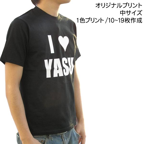 オリジナルウェアが作れます 高い素材 Tシャツ印刷 オリジナルプリント ロゴやイラストで作るオリジナル 中サイズ1色プリント 買取 製作枚数10枚~19枚