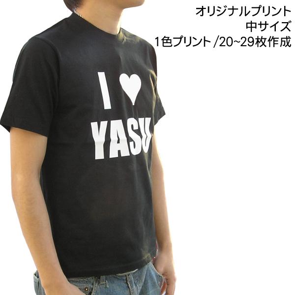 オリジナルウェアが作れます Tシャツ印刷 オリジナルプリント 上質 ブランド激安セール会場 ロゴやイラストで作るオリジナル 製作枚数20枚~29枚 中サイズ1色プリント