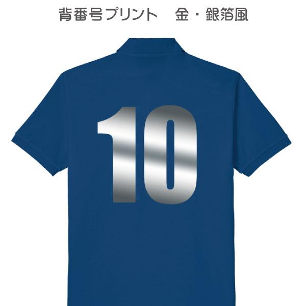 オリジナルウェアが作れます Tシャツ印刷 セール特価 背番号 お買い得品 金箔 銀箔風 プレスプリント