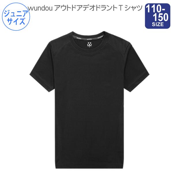 抗菌防臭 wundou アウトドアデオドラントTシャツ 新色追加して再販 110~150 ※ラッピング ※