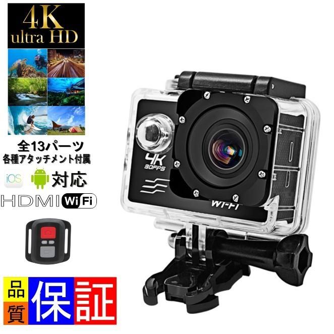 アクションカメラ スキー スノボ 4K 高画質 選べる5色カラー 4K7000 タイムラプス 撮影