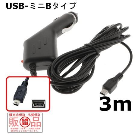 シガー ドラレコ GPS用 3mコード ポイント消化 送料無料 代引き不可 USB ミニ タイプB 限定品 自動車 60日補償付き 車 12V-24V 急速充電 電源充電アダプター コード 1.5A ケーブル