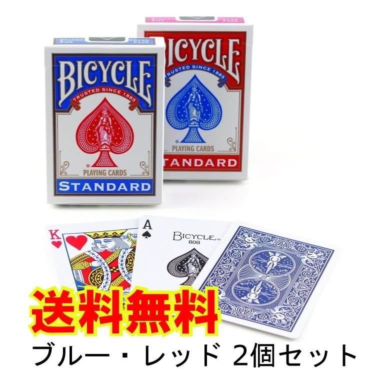 マジシャンも愛用しているトランプ ポイント消化 トランプ BICYCLE バイスクル 税込 マジック ポーカーサイズ カード 手品 割り引き 赤青 2個セット バイシクル マジシャン御用達