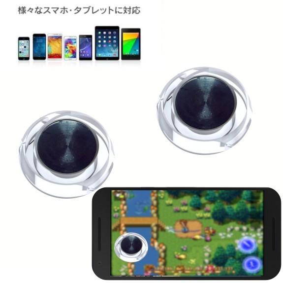 スマートフォンでゲームコントローラーのような操作ができるモバイルジョイスティック 送料無料 2個セット ゲームコントローラー ゲームパッド モバイルジョイスティック アルミ製 ゲーム スマートフォン スマホ用 Android タブレット ポイント消化 スマホ iOS NEW ARRIVAL 対応 ゲーミングボタン お気に入り
