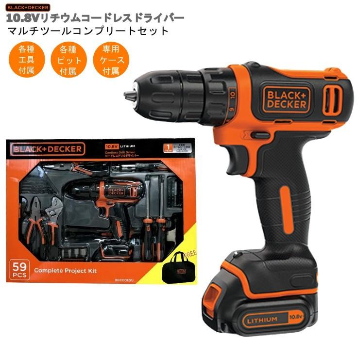 BLACK&DECKER マルチツールコンプリートセット 電動ドライバー 工具セット【ポイント消化】