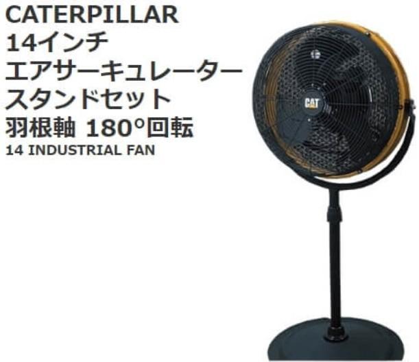 キャタピラー CAT スタンドサーキュレータ 扇風機 HVP-14S180 熱中症対策 工事現場 店舗 工場 倉庫作業に