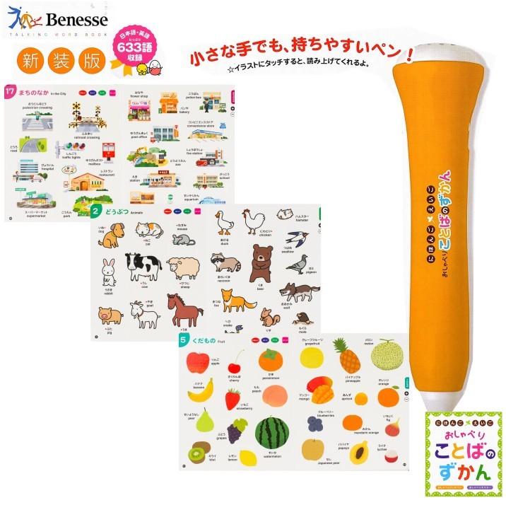 タッチペンで日本語と英語の発音を聞き学べる図鑑です ベネッセ 出色 にほんご えいご おしゃべりことばのずかん 2020A/W新作送料無料