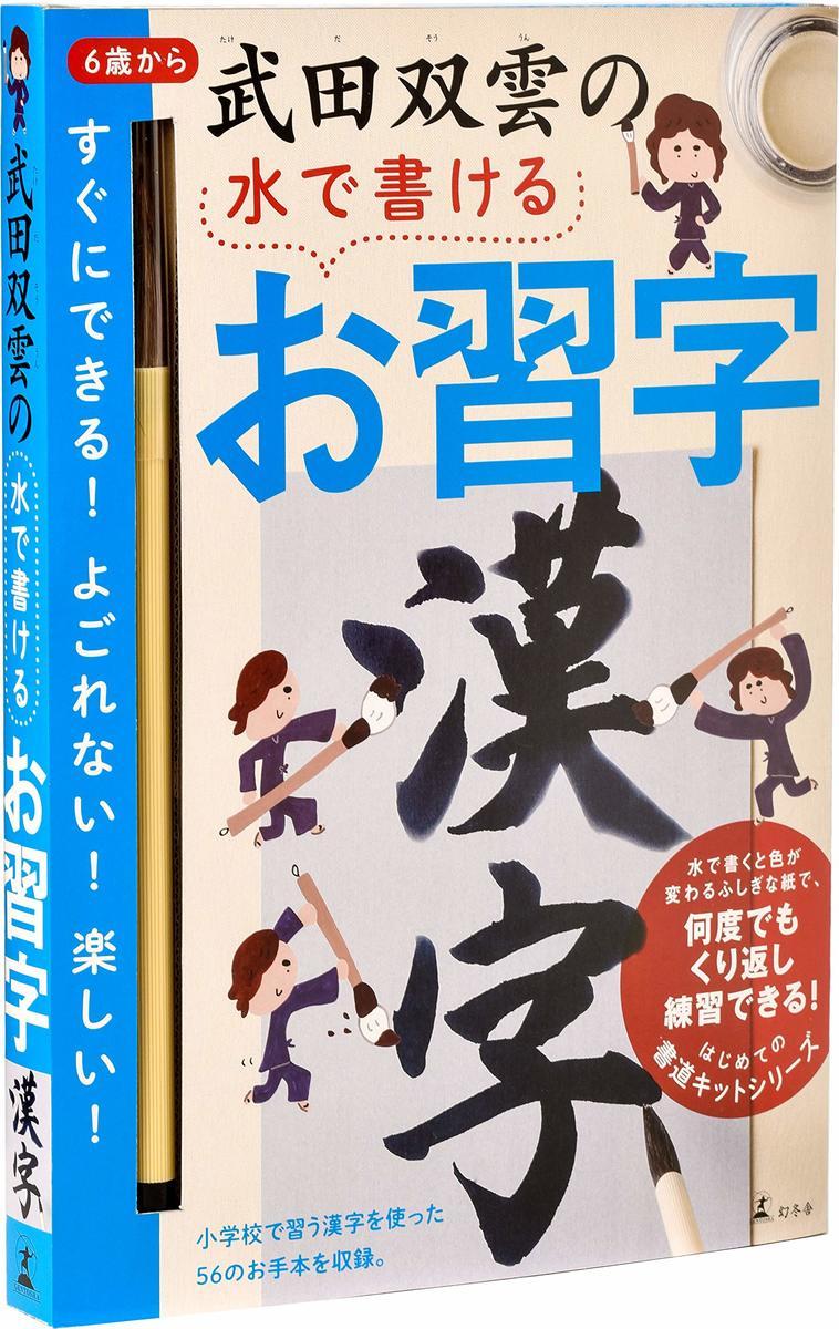 武田双雲 水で書けるはじめての書道入門 のリニューアル商品です 武田双雲の水で書けるお習字 はじめての書道キットシリーズ 漢字 推奨 ※アウトレット品
