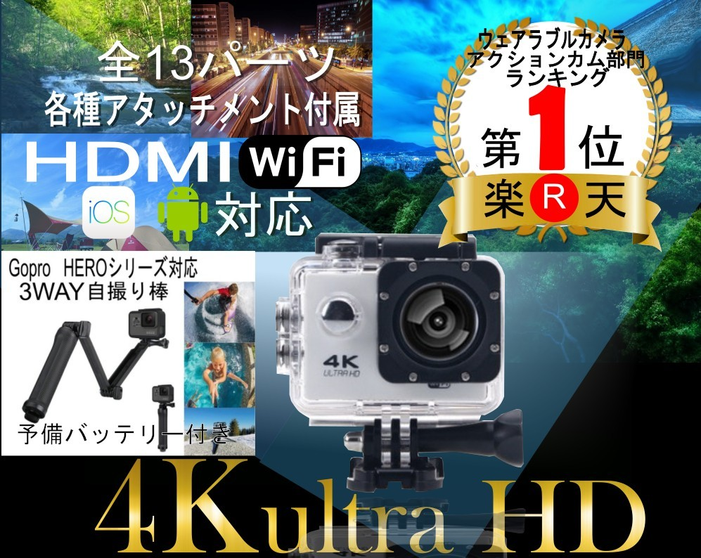 3way自撮り棒 予備バッテリー最上級モデル 4K アクションカメラ スポーツカメラ タイムラプス スローモーション撮影 ウェアラブルカメラ リモコン付き 父の日 ギフト
