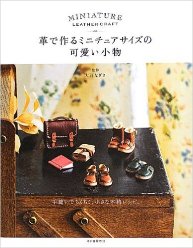 メーカー: 発売日:2013年05月 【ネコポス可】革で作るミニチュアサイズの可愛い小物