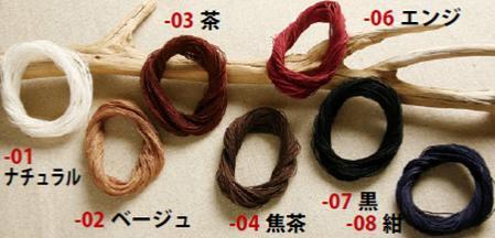 【ネコポス可】 エスコード麻手縫い糸(太)25m巻