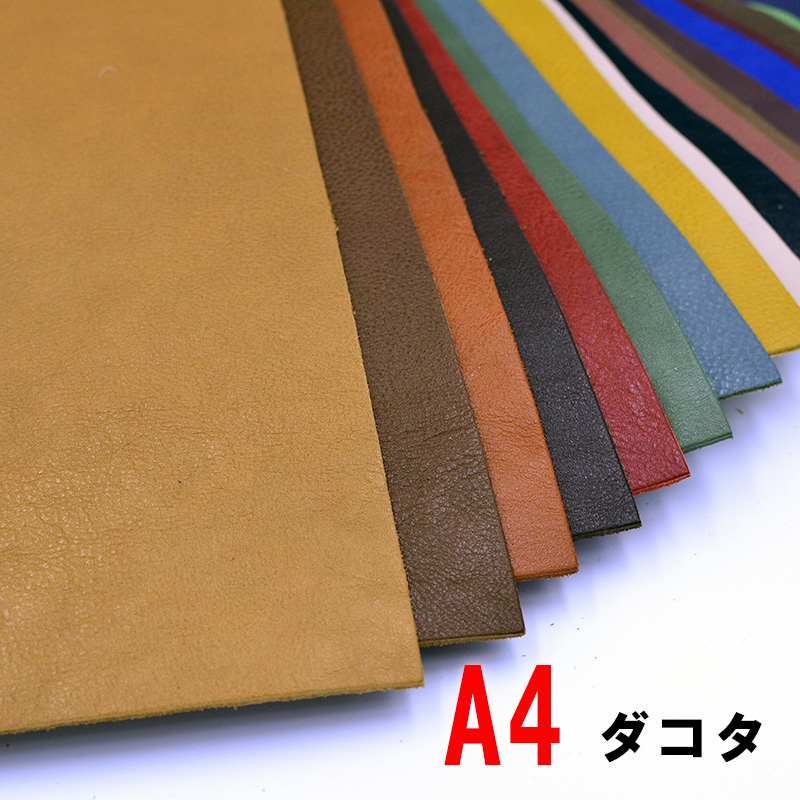 カラーバリエーション豊富なソフトヌメ革 レザークラフト 高品質 用途に合わせて 買い取り 革 はぎれ ネコポス可 A4サイズ ダコタヌメ革 より使いやすい
